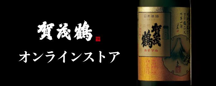 賀茂鶴オンラインストア
