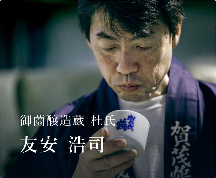 総杜氏 友安 浩司