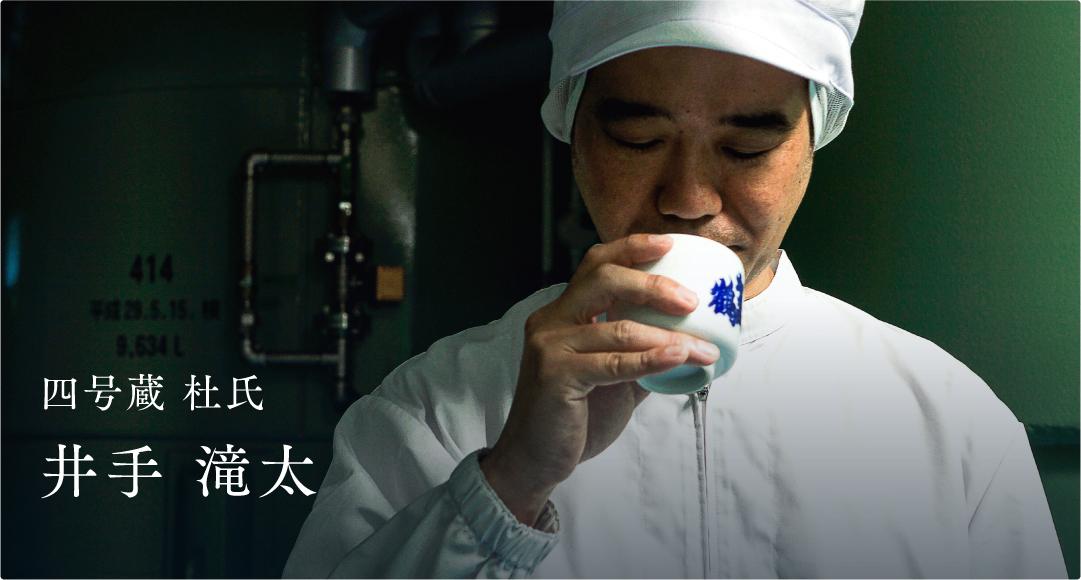 四号蔵 杜氏 井手 滝太