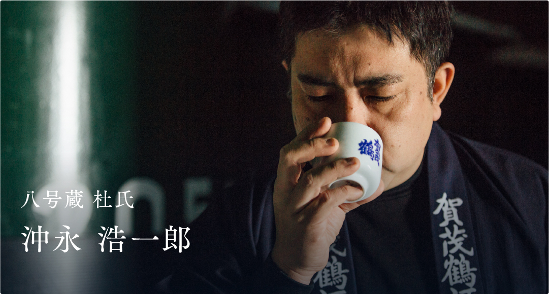 八号蔵 杜氏 沖永 浩一郎