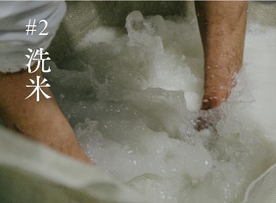 #2 洗米