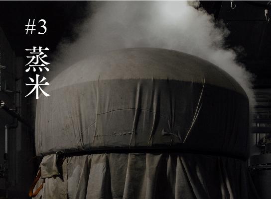 #3 蒸米