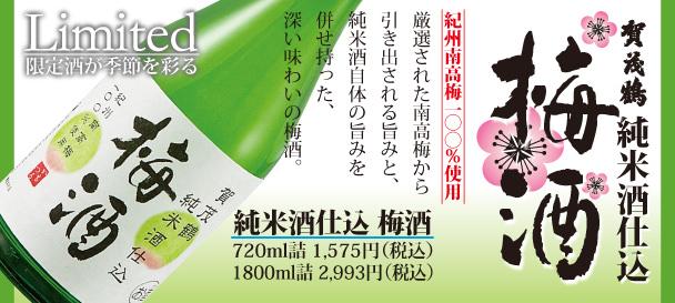 賀茂鶴 純米酒仕込『梅酒』