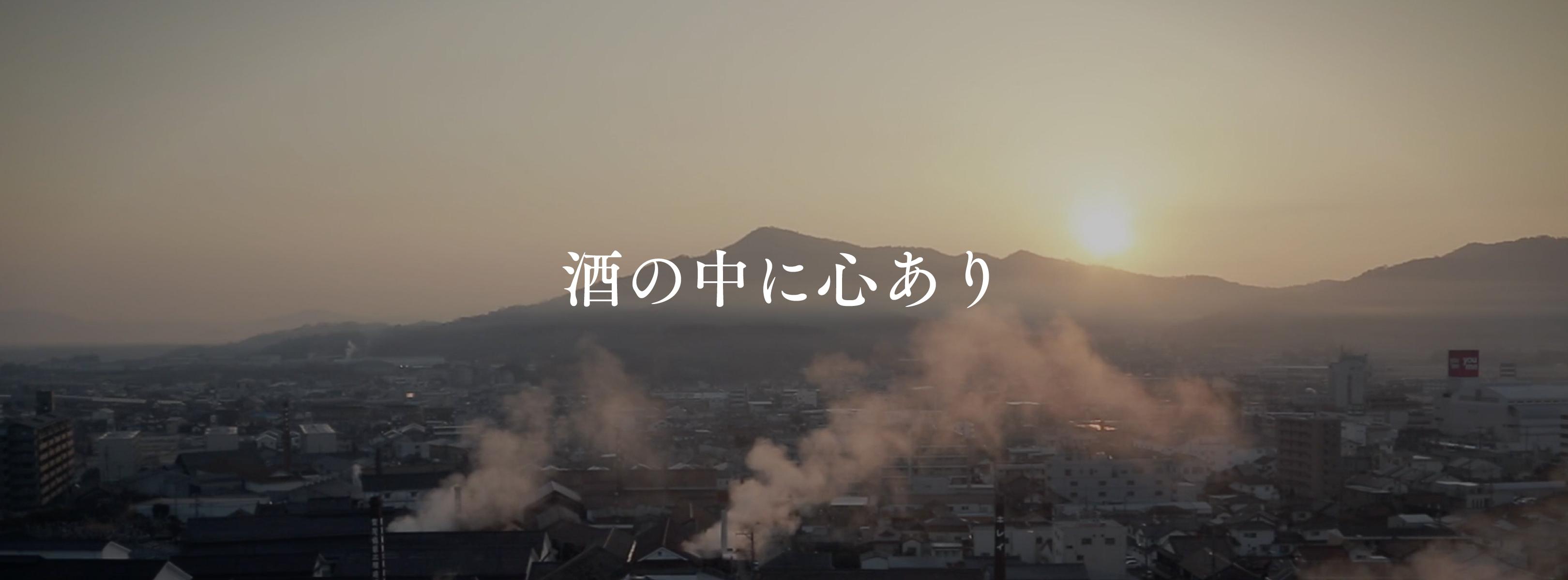 賀茂鶴ブランドムービー