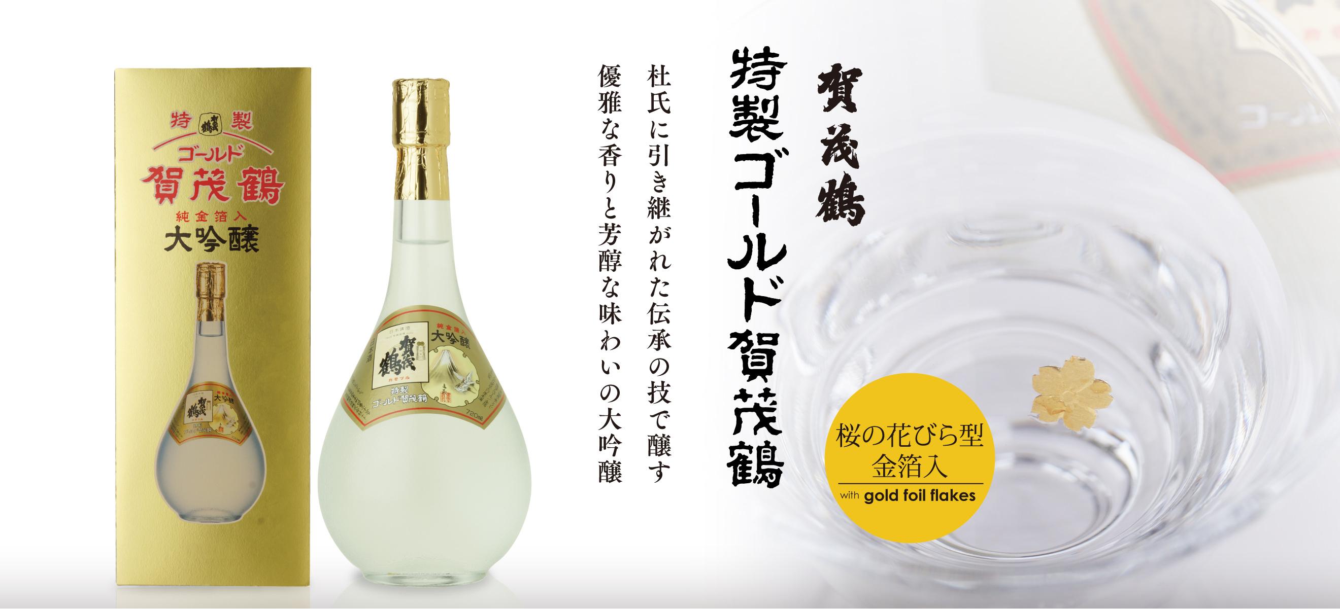 ゴールド賀茂鶴