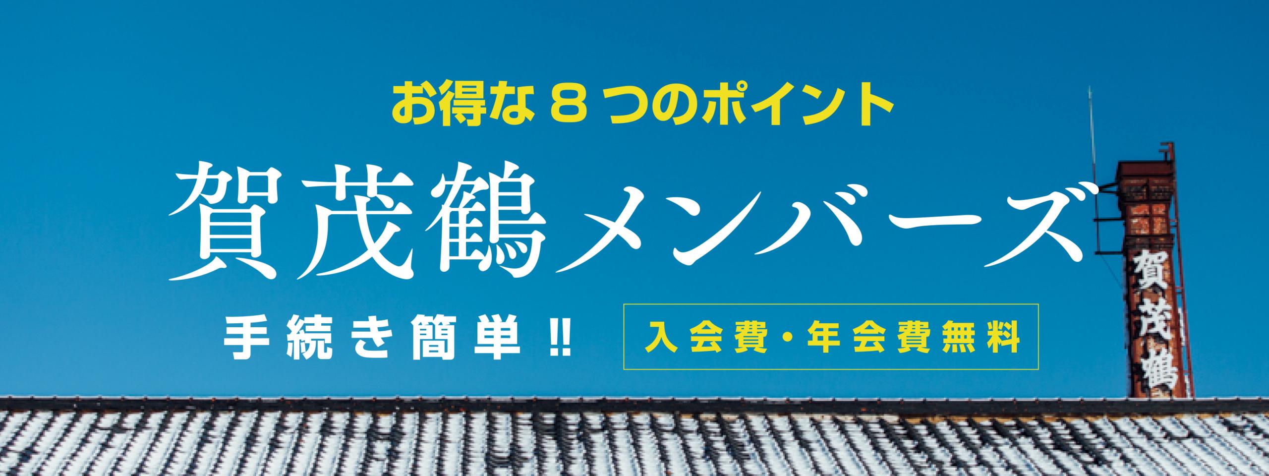 賀茂鶴メンバーズ 8つの特典