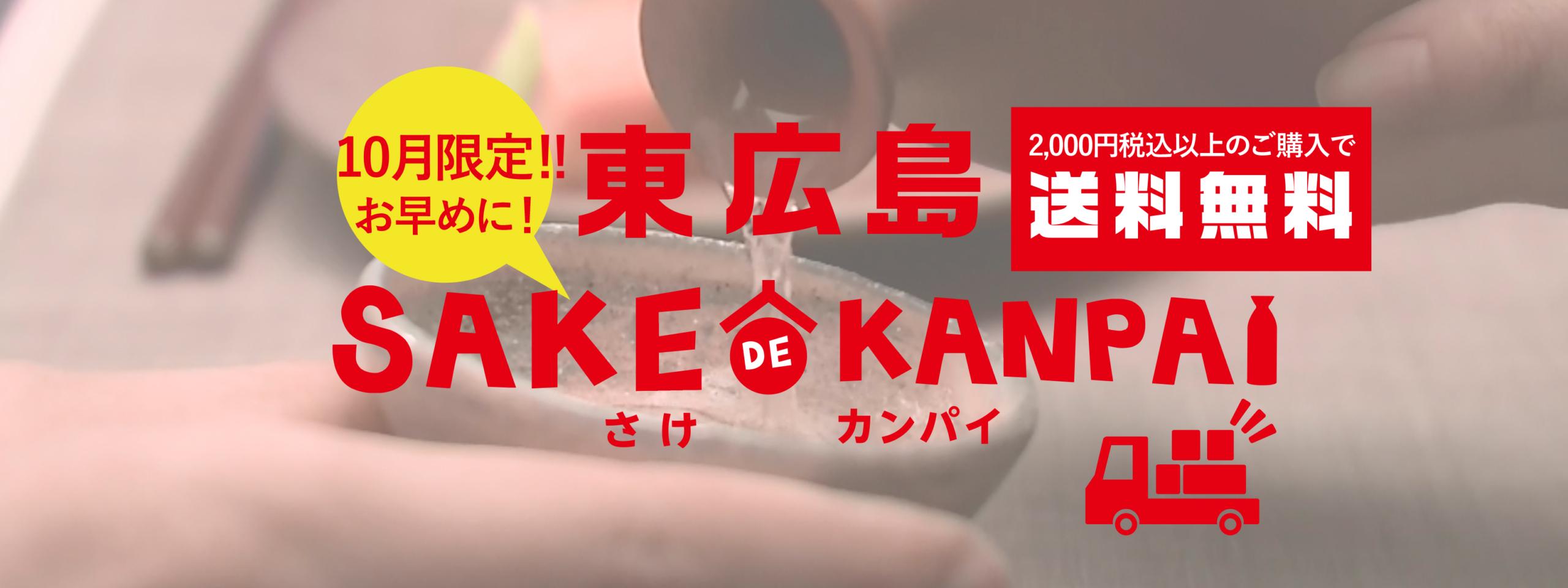 東広島SAKE de KANPAI